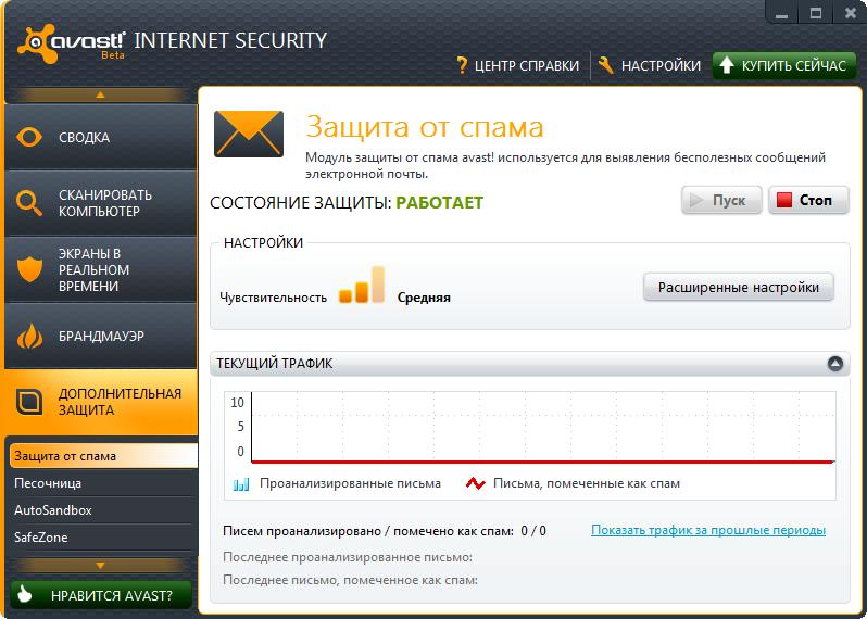 AVAST INTERNET SECURITY 7.0 АВАСТ СКАЧАТЬ БЕСПЛАТНО
